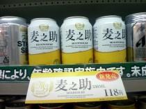 麦乃助 - 株式会社ドウシシャ