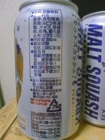モルトスカッシュの缶ラベル