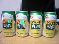 ジョッキ爽潤 - サントリー