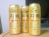 円熟 - キリンビール