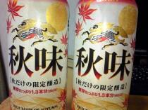 キリン秋味<秋だけの限定醸造>‐キリンビール