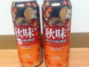 キリン秋味 - キリンビール